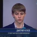 Чулков Дмитрий Игоревич